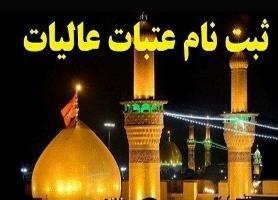 ثبت نام اعزام به عتبات در استان البرز شروع گردید