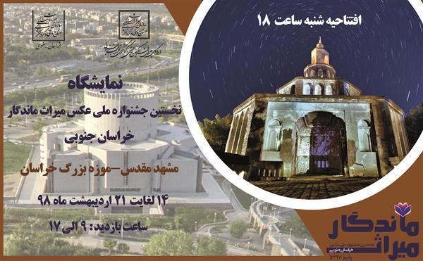 نمایشگاه نخستین جشنواره ملی عکس میراث ماندگار در موزه بزرگ خراسان برگزار می گردد