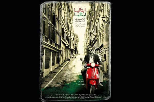 نمایش فیلم ایتالیا ایتالیا همزمان با ایران در کانادا