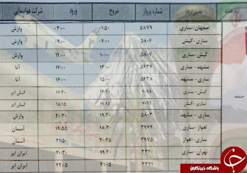 پرواز های جمعه 17 آبان ماه فرودگاه های مازندران