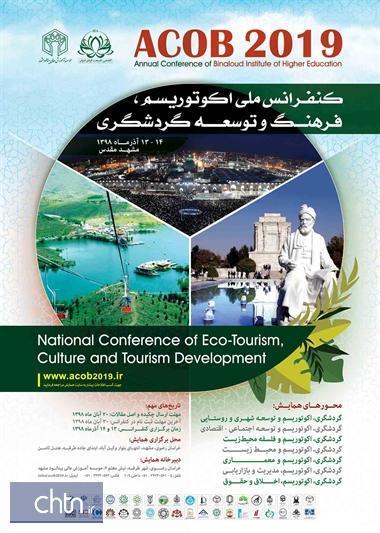 برگزاری کنفرانس ملی اکوتوریسم، فرهنگ و توسعه گردشگری در مشهد