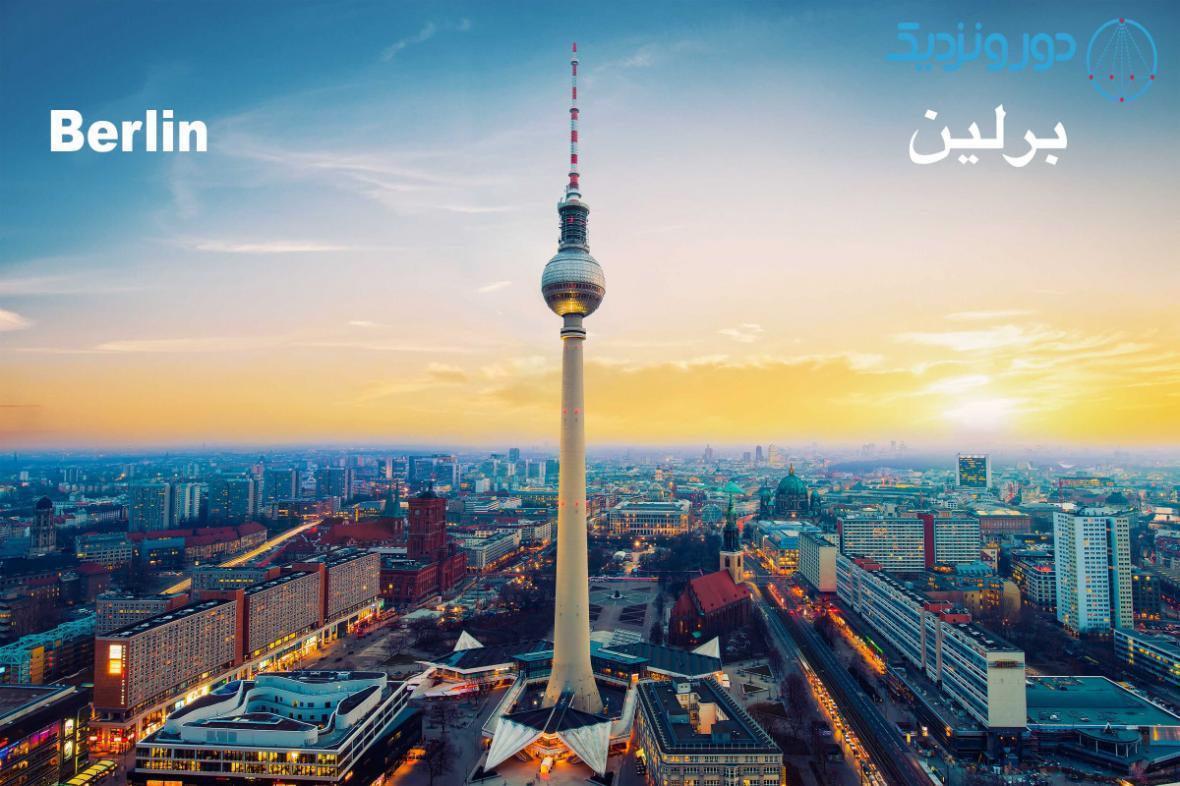 برلین شهر توریستها