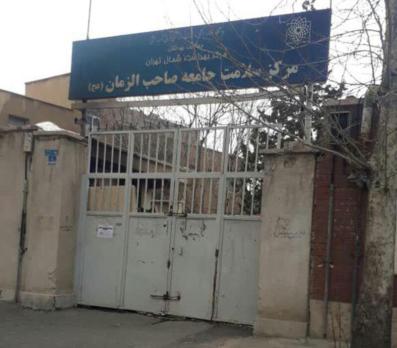 مرکز سلامت شمیران نو، پاتوق معتادان متجاهر شده است