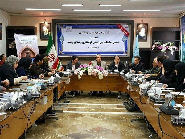 تهران در انتظار دهمین نمایشگاه بین المللی گردشگری
