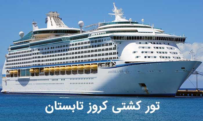مزیت های سفر با کشتی کروز در تابستان