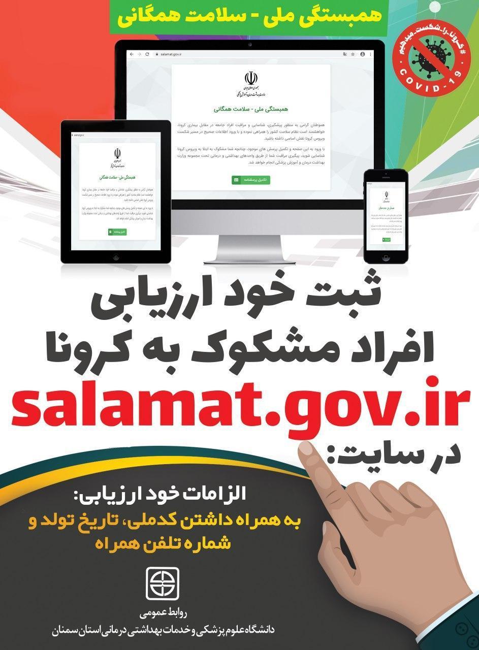 غربالگری تشخیص کرونای حدود یک میلیون و 300 هزار نفر در استان همدان