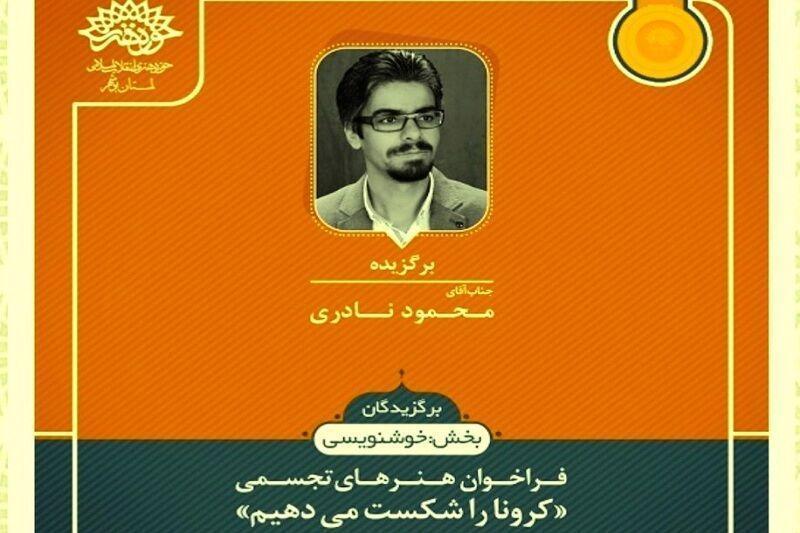 خبرنگاران خوشنویس سمیرمی مقام نخست جشنواره شکست کرونا را کسب کرد