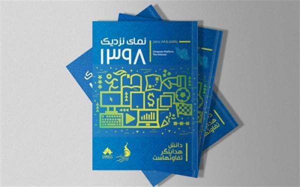 پنجمین دوره جایزه بازی های جدی به میزبانی دانشگاه تهران برگزار می گردد