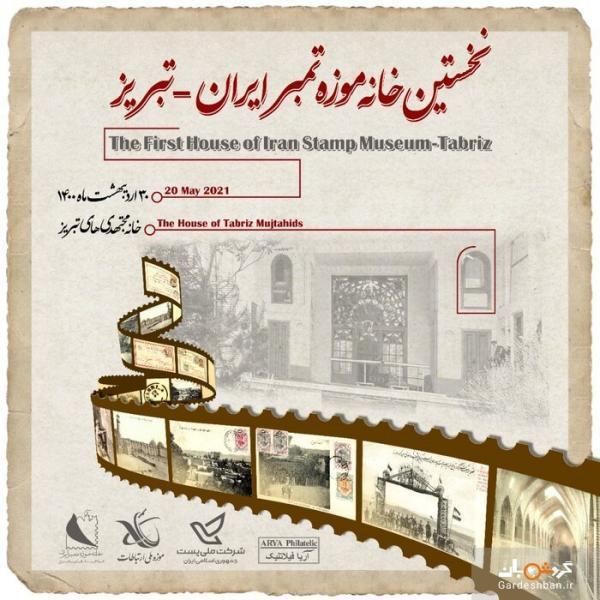 افتتاح نخستین خانه موزه تمبر ایران، تبریز صاحب آدینه بازار تمبر می گردد