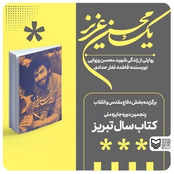 یک محسن عزیز اثر برگزیده کتاب سال تبریز شد
