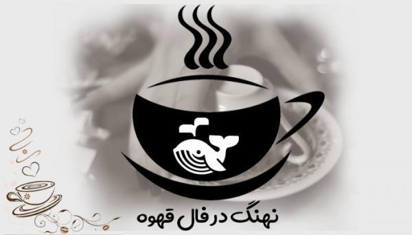 تعبیر و تفسیر نهنگ در فال قهوه