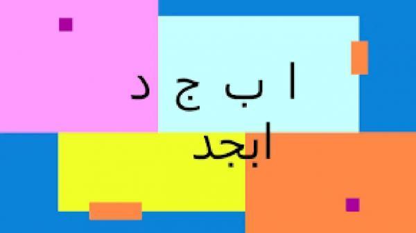 فال ابجد امروز ، 27 شهریور ماه