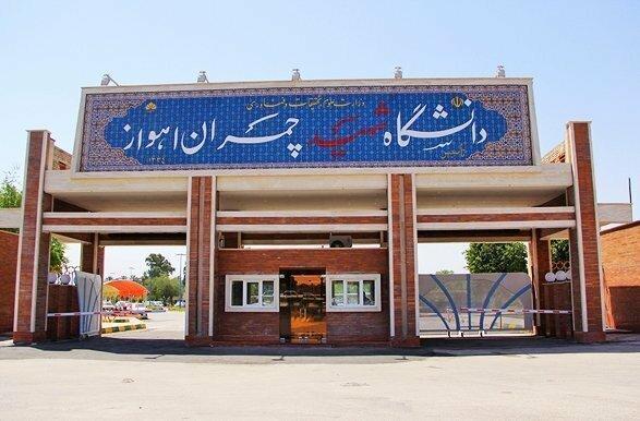 آزمایشگاه مرکزی دانشگاه شهید چمران اهواز در میان آزمایشگاه های برتر کشور